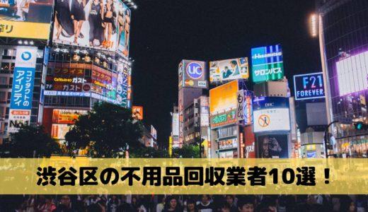 渋谷区の不用品回収業者おすすめランキング10選!業者の選び方からおすすめの業者をご紹介
