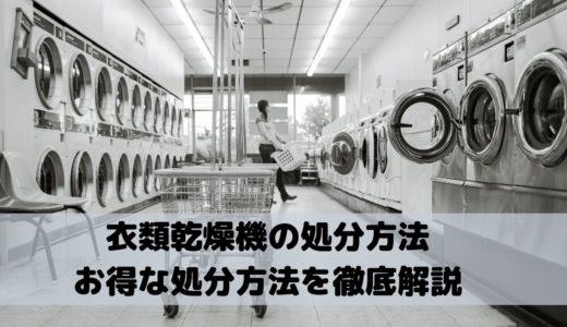 使わなくなってしまった衣類乾燥機の処分方法からお得な処分方法を徹底解説