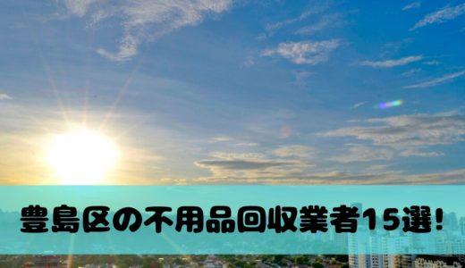 豊島区の不用品回収業者ランキング15選!業者を選ぶポイントからおすすめ業者を紹介