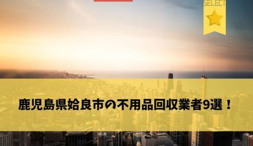 鹿児島県姶良市の不用品回収業者9選!【口コミ・評判・おすすめポイントを徹底解説】