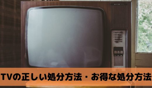 テレビの正しい処分方法とお得に処分する方法をご紹介