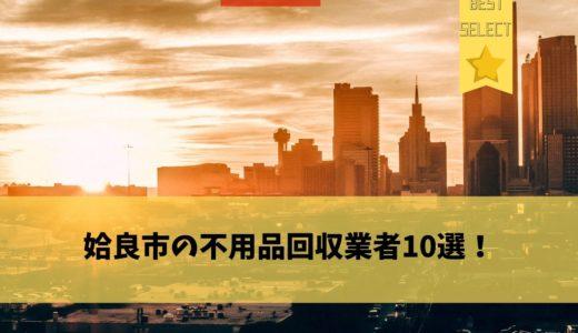 鹿児島県姶良市の不用品回収業者10選!【口コミ・評判・おすすめポイントを徹底解説】