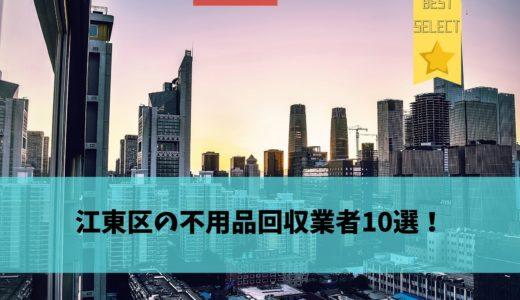 江東区の不用品回収業者おすすめランキング10選!業者選びのポイントからおすすめの業者を解説