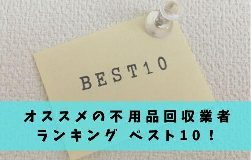 オススメ業者Best10