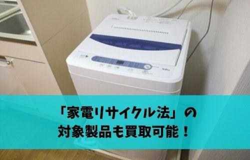 リサイクル家電もOK