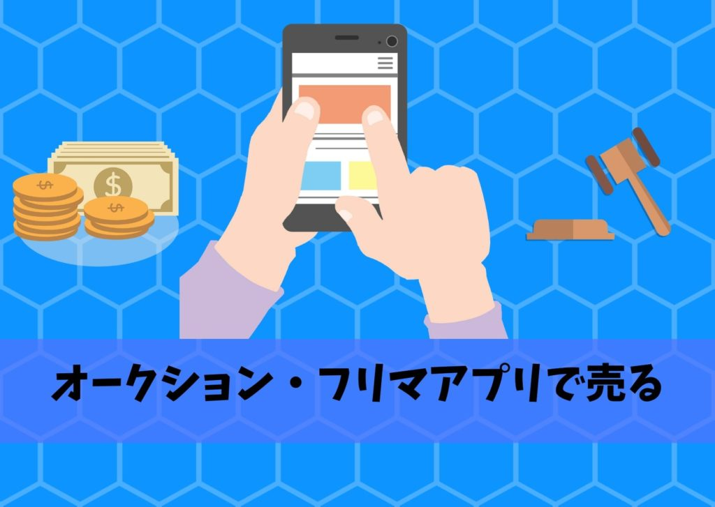 ネットオークション、フリマアプリに出品して売る