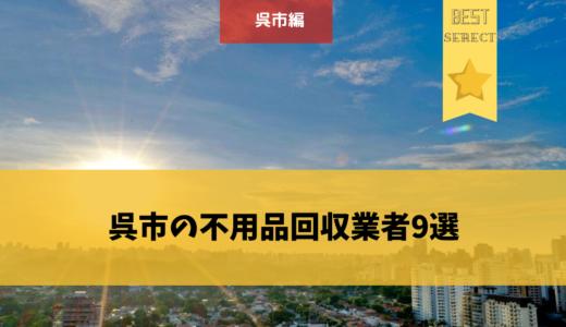 広島県呉市の不用品回収業者9選!選ぶべきおすすめの業者はどこ?買取もしてもらえる?