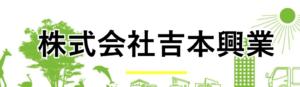 株式会社吉本興業