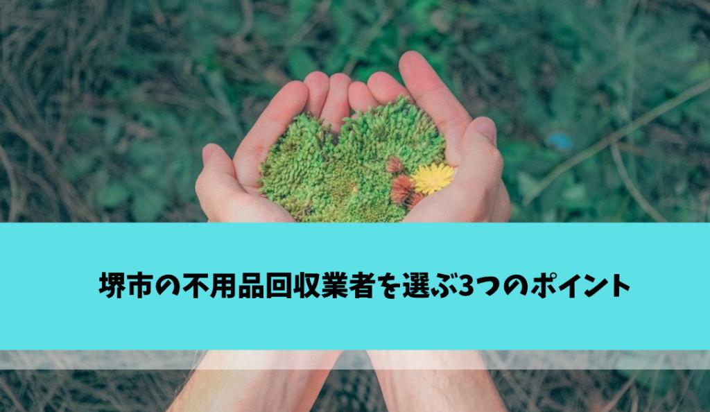 堺市の不用品回収業者を選ぶ3つのポイント