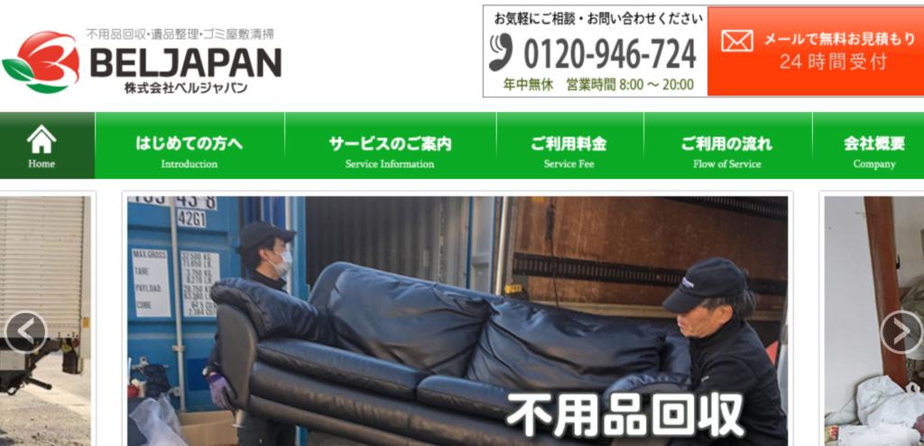 株式会社ベルジャパン