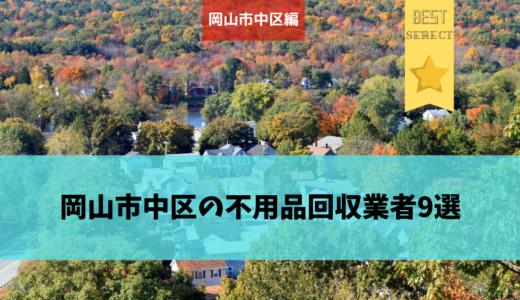 岡山市中区の不用品回収業者9選!本当におすすめの業者はどこ?