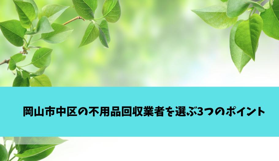 岡山市中区の不用品回収業者を選ぶ3つのポイント