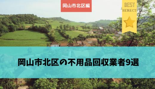 岡山市北区のおすすめ不用品回収業者9選!追加料金一切なしのおすすめ業者を紹介!