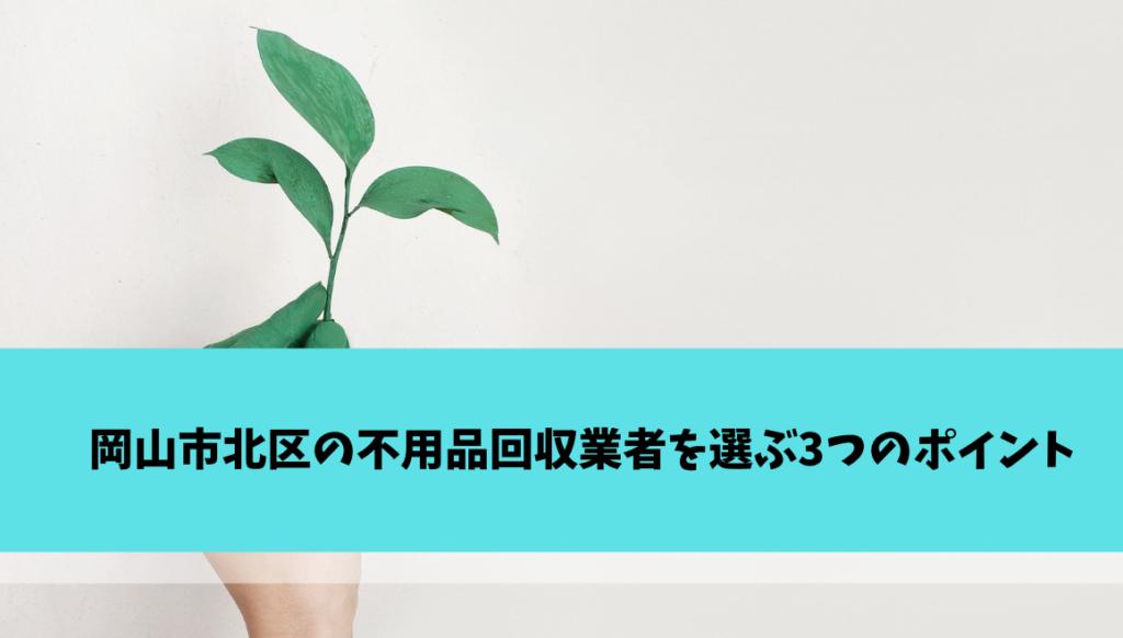 岡山市北区の不用品回収業者を選ぶ3つのポイント
