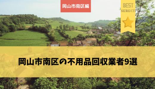 岡山市南区の不用品回収業者9選!本当におすすめの業者を選ぶためにすること。