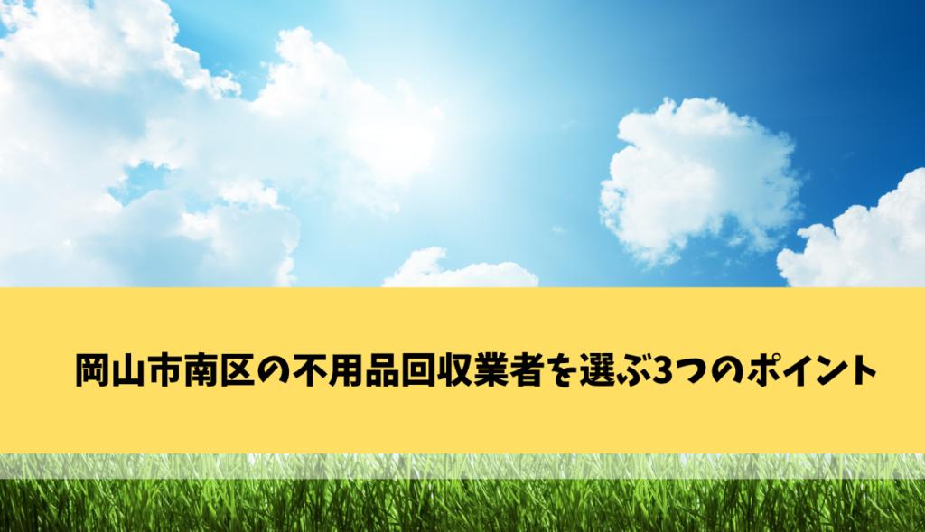 岡山市南区の不用品回収業者を選ぶ3つのポイント