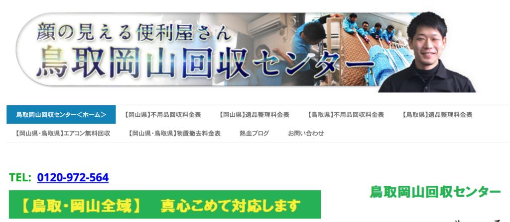 鳥取岡山回収センター