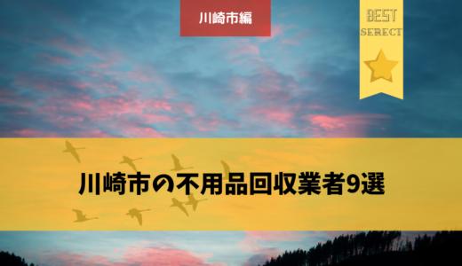 川崎市の不用品回収業者TOP9!業者を選ぶポイントから口コミ・評判まで徹底解説!