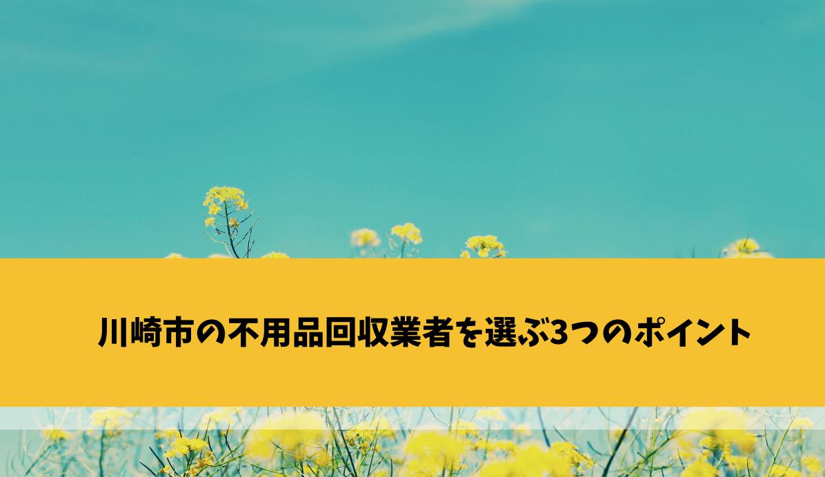 川崎市の不用品回収業者を選ぶ3つのポイント