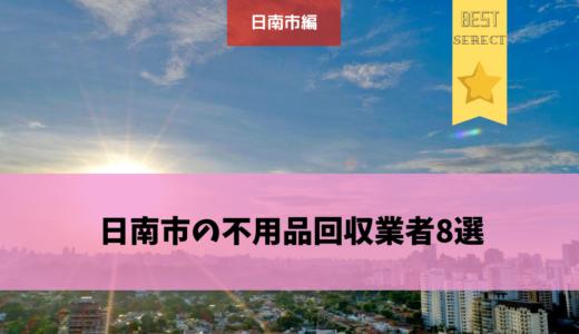 日南市の不用品回収業者8選!おすすめの業者の口コミや評判がわかる!