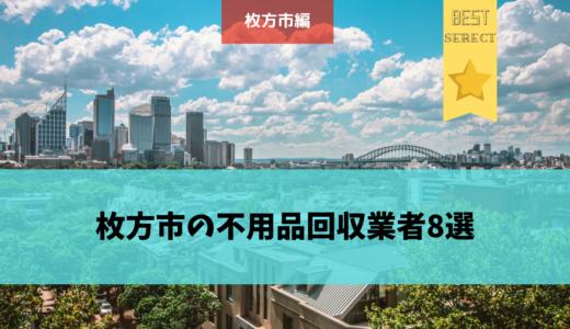 大阪府枚方市のおすすめ不用品回収業者8選!業者を選ぶ時の3つのポイントも紹介!