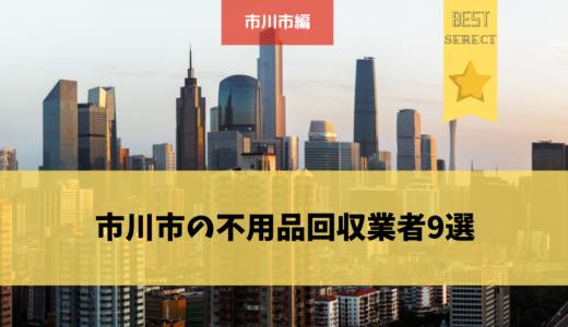 千葉県市川市の不用品回収業者9選!本当におすすめの業者や口コミ・基本情報・注意点を紹介!