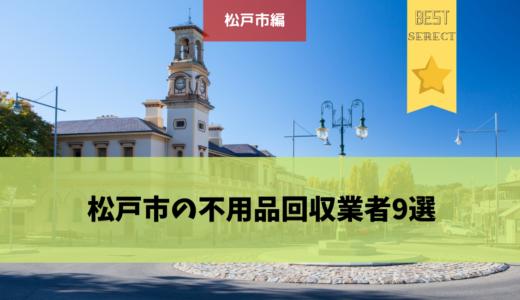 千葉県松戸市の不用品回収業者8選!失敗しないために料金・評判など8業者徹底比較!