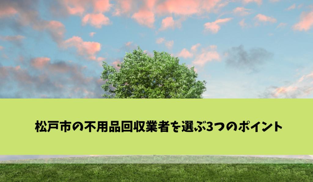 松戸市の不用品回収業者を選ぶ3つのポイント