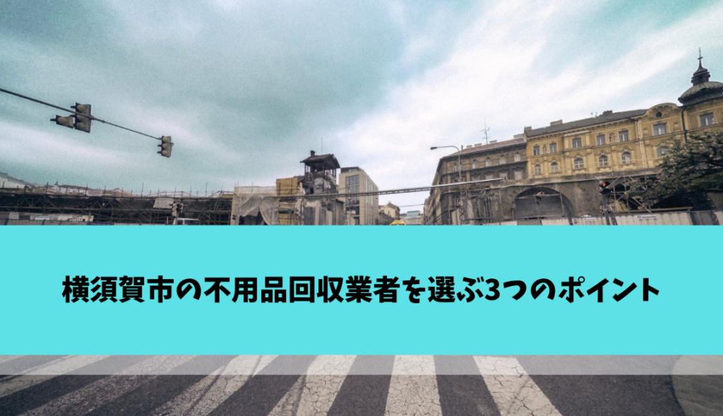 横須賀市の不用品回収業者を選ぶ3つのポイント