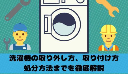 洗濯機の取り外し方と取り付け方から処分方法までを徹底解説