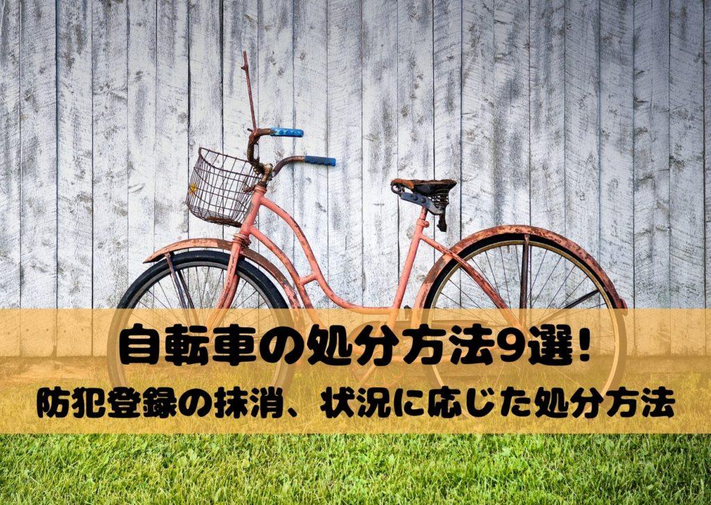 自転車の処分方法9選