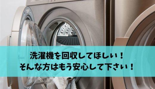 洗濯機を回収してほしい!そんな方はもう安心して下さい!