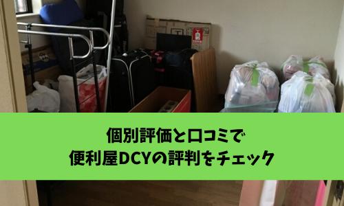 不用品回収業者便利屋DCY〜個別評価と口コミで実際の評判をチェック〜