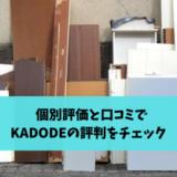 不用品回収業者KADODEの評判・口コミをご紹介|リアルな口コミ投稿付き