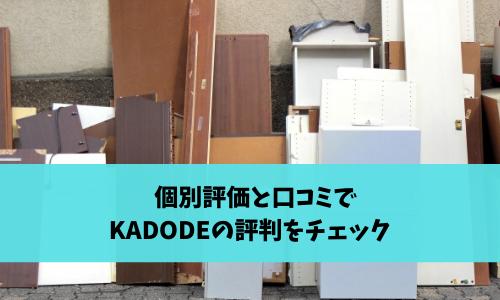 不用品回収業者KADODEの評判〜個別評価とリアルな口コミをチェック〜