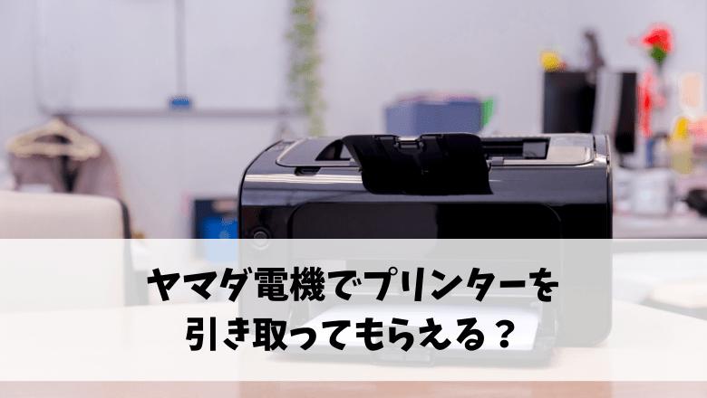 ヤマダ電機でプリンターを引き取ってもらえる?家電量販店のサービスを徹底解説!