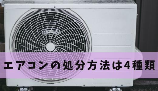 エアコン処分方法は4種類