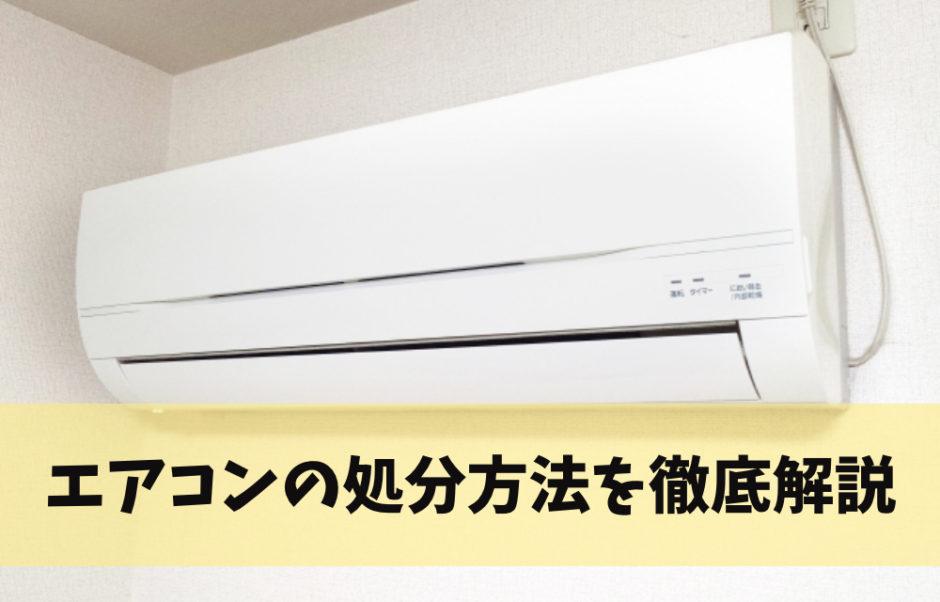 エアコンの処分方法を徹底解説