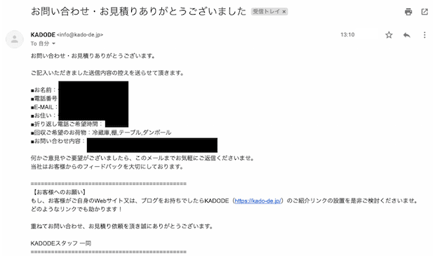 kadodeのメール