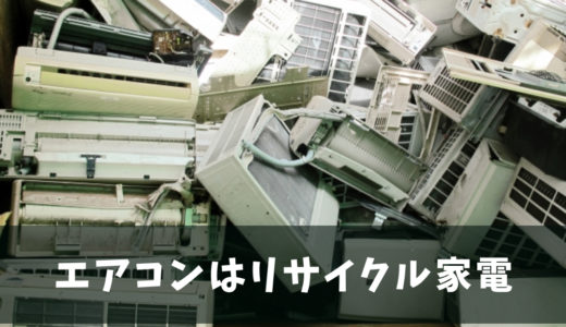 エアコンはリサイクル家電