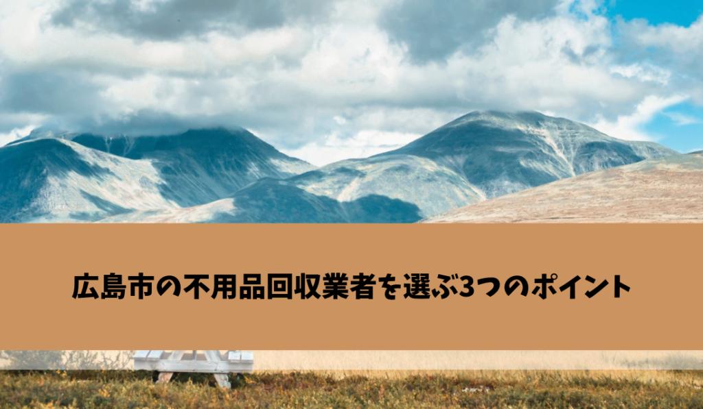 広島市の不用品回収業者を選ぶ3つのポイント
