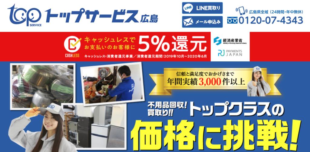 トップサービス広島