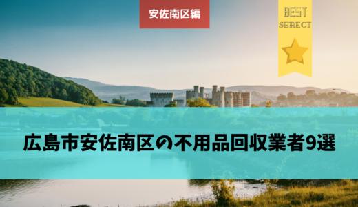 広島市安佐南区の不用品回収業者9選!おすすめの業者の口コミや評判がわかる!