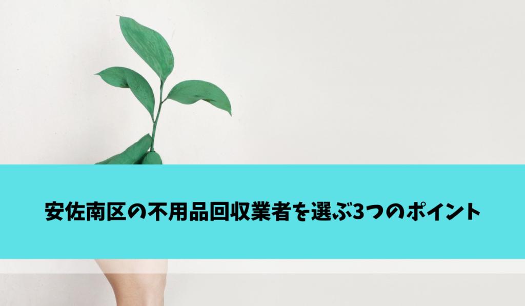 広島市安佐南区の不用品回収業者を選ぶ3つのポイント