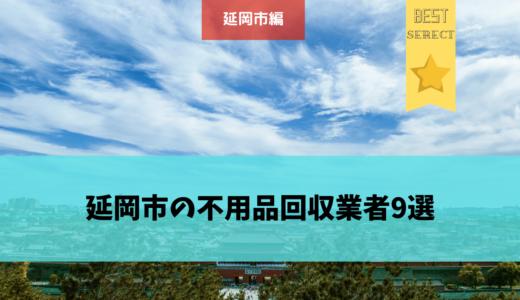 宮崎県延岡市の不用品回収業者8選!おすすめの業者の口コミや評判がわかる!