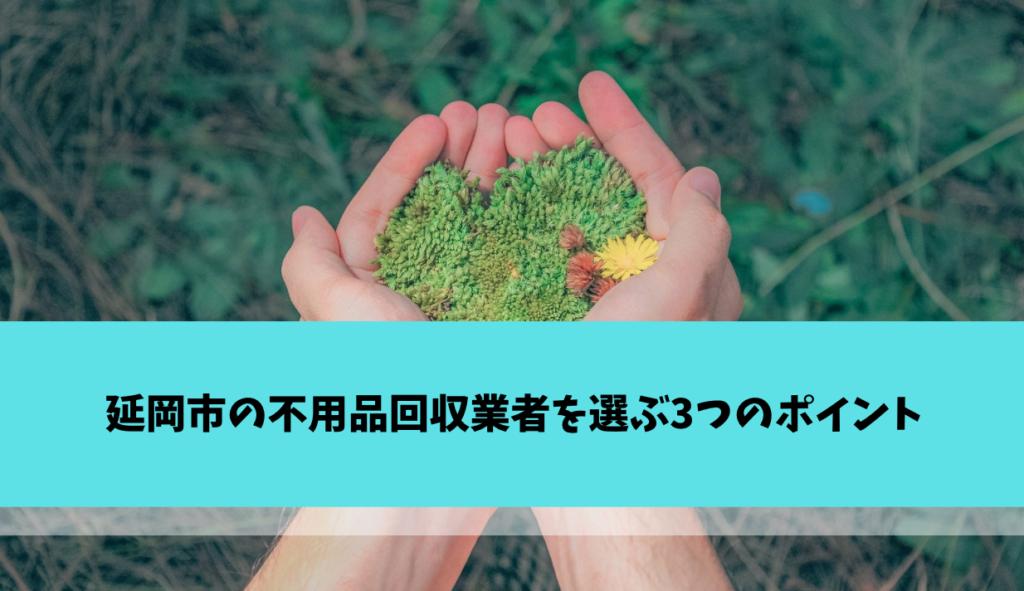 延岡市の不用品回収業者を選ぶ3つのポイント