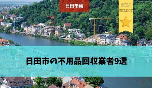 大分県日田市のおすすめ不用品回収9選を紹介!本当におすすめの業者はどこ?