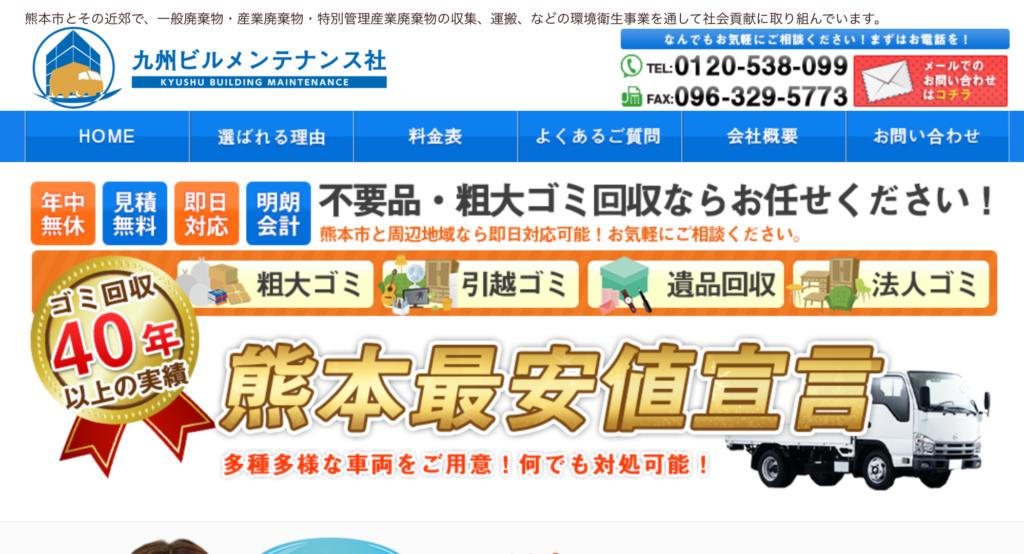 九州ビルメンテナンス社