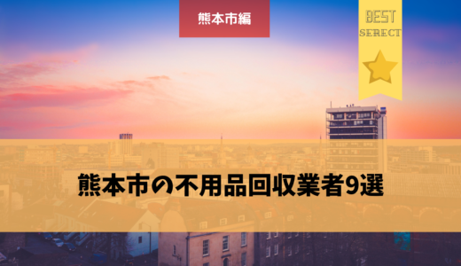 熊本市のおすすめの不用品回収業者9選!失敗しない業者の選び方も紹介!