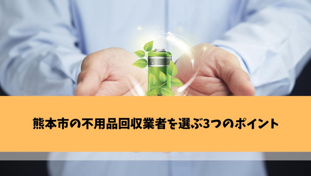 熊本市の不用品回収業者を選ぶ3つのポイント